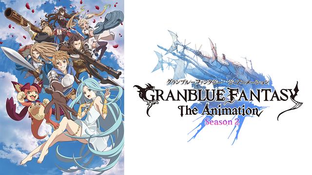 GRANBLUE FANTASY The Animation season2 第2期