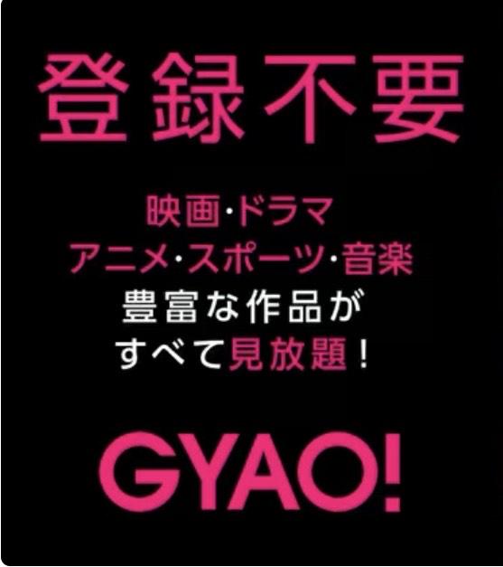 GYAO!(ギャオ)|サービスの特徴