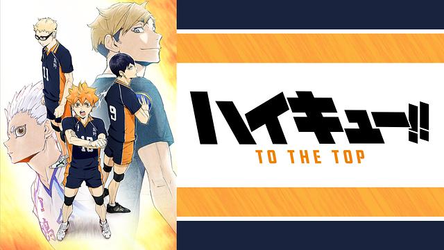 ハイキュー!! TO THE TOP 4期