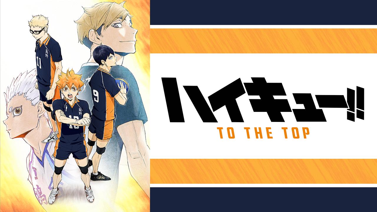 ハイキュー!! (第4期) | 無料でアニメ動画&見逃し配信の全話フル視聴まとめ