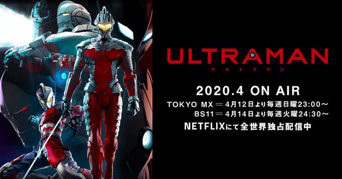 『ULTRAMAN』の第1話ネタバレ・あらすじ・感想