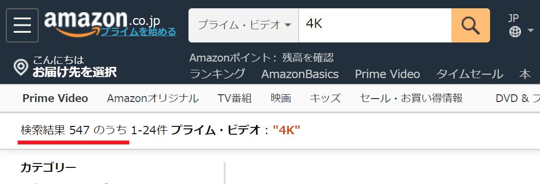 Amazonプライムビデオ4K対応作品数