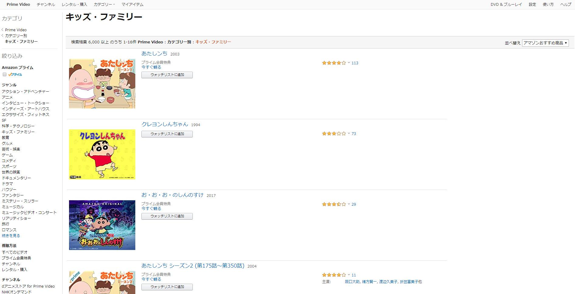 Amazonプライムビデオのキッズ・ファミリーカテゴリー