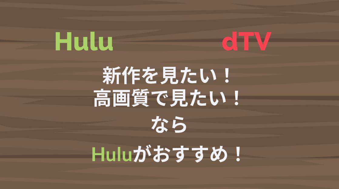 Huluとdtvを比較 | 新作・高画質で観たい人は圧倒的にHuluがおすすめ