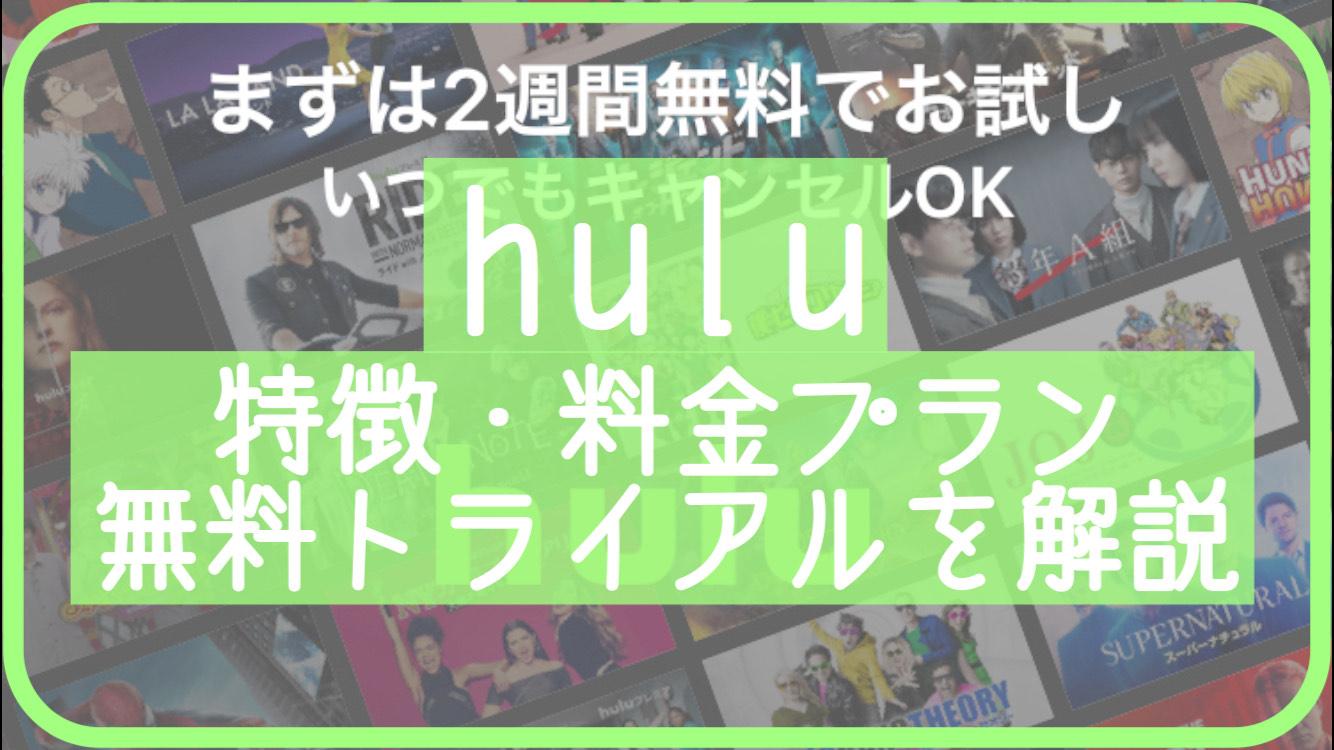 huluの特徴・料金・無料トライアルについて詳しく解説