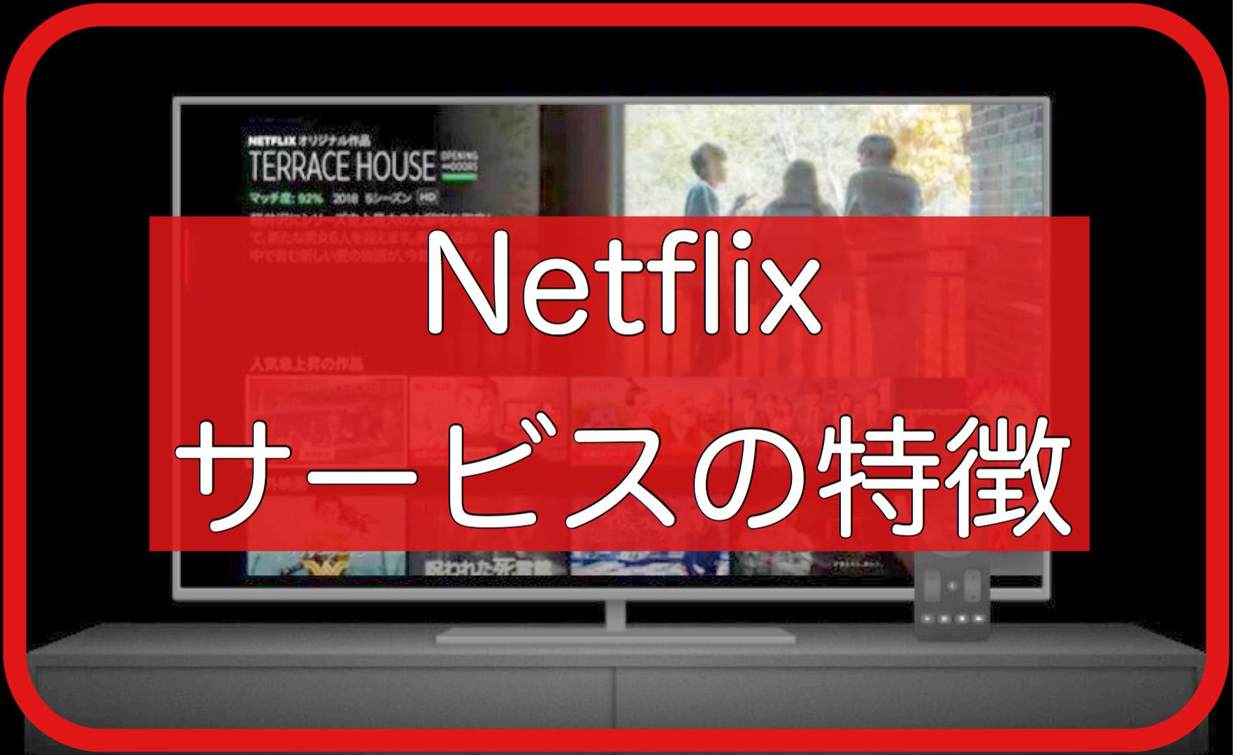 Netflix サービスの特徴