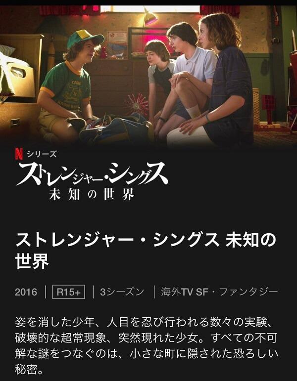 Netflixのオリジナル作品「ストレンジャー・シングス」
