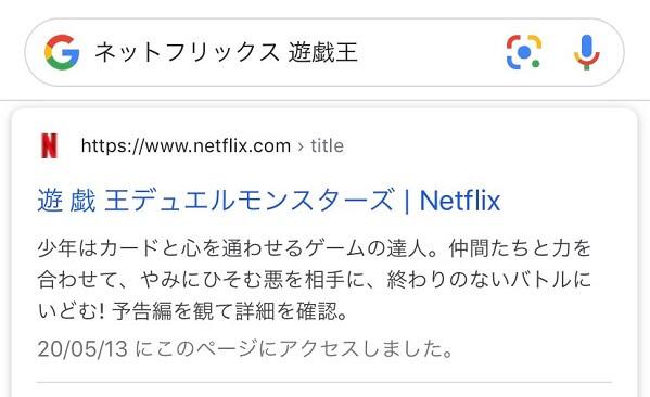 見たい作品をNetflixで検索する方法