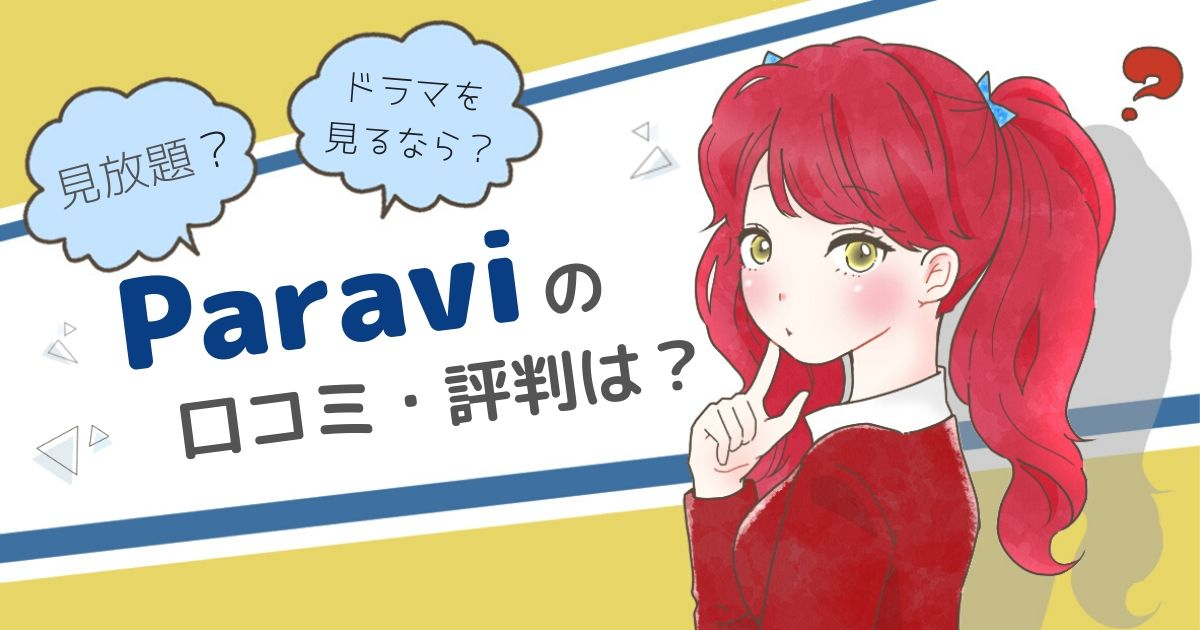Paraviの評判&口コミを徹底リサーチ