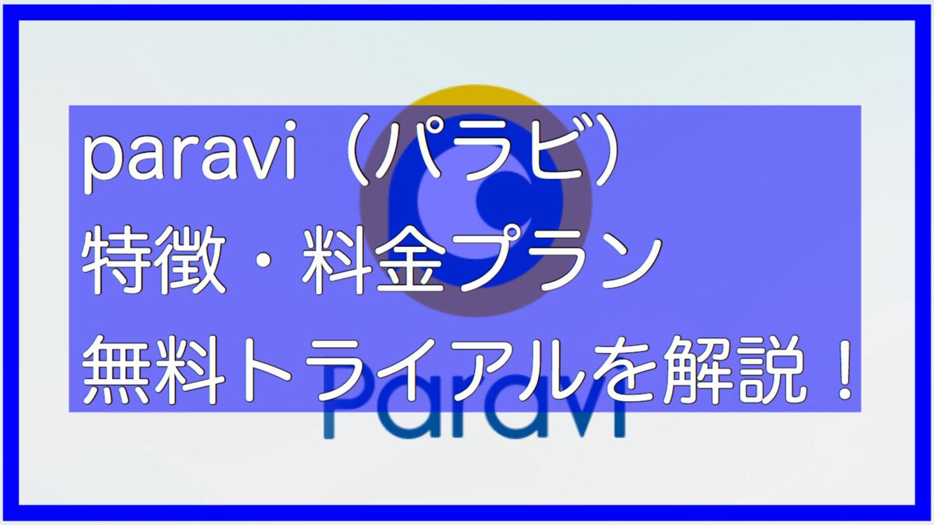 Paraviの特徴・料金・無料トライアルについて詳しく解説