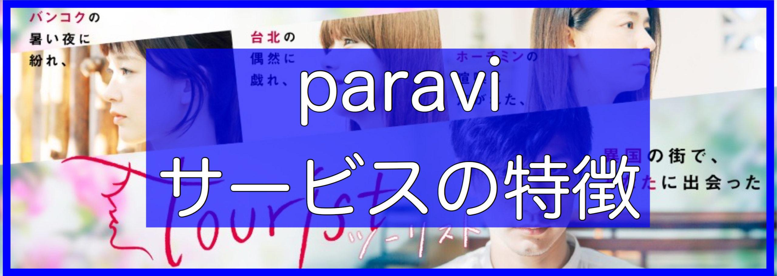Paravi サービスの特徴