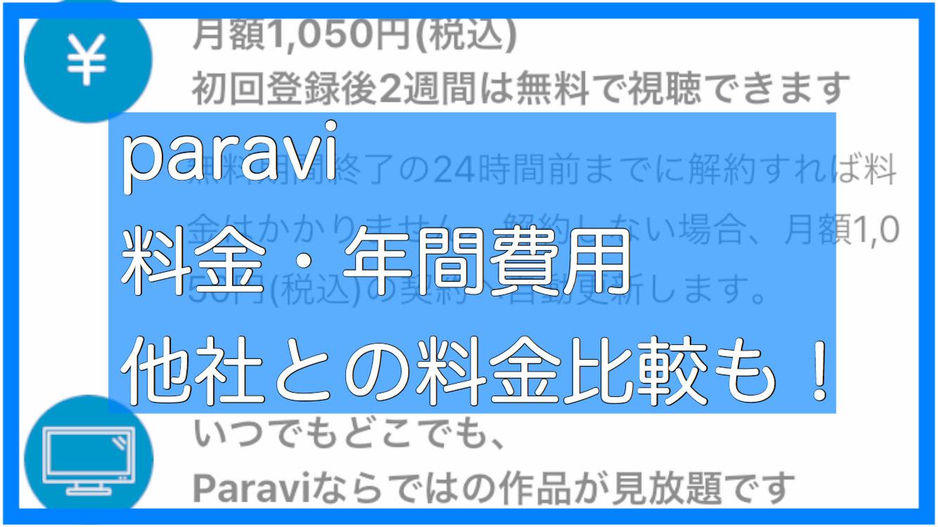 Paraviの料金について 年間費用や他社との比較