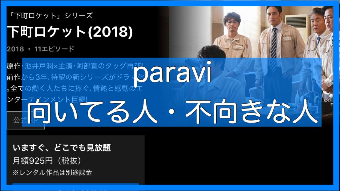 Paraviはこんな人におすすめ 向いている人・不向きな人