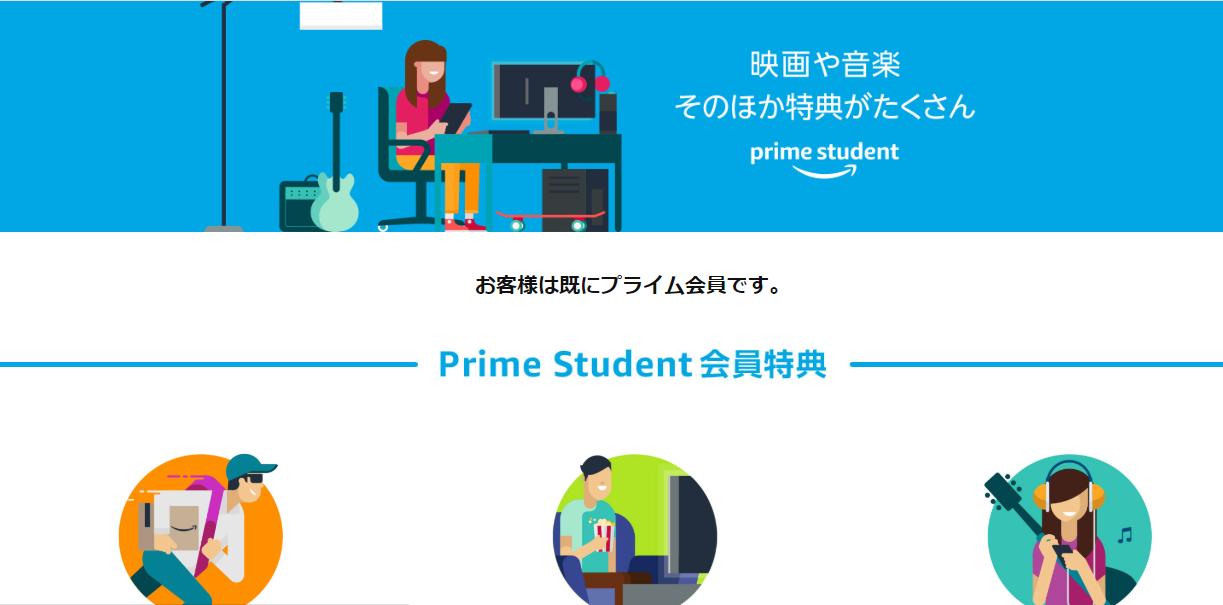 amazonのprimestudentの登録方法は?