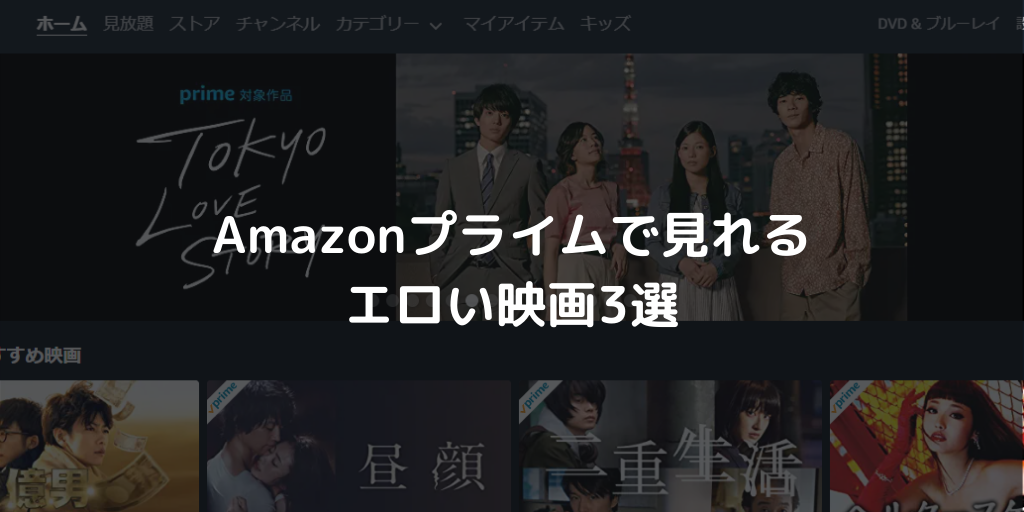 Amazonプライムで見れるエロい映画3選