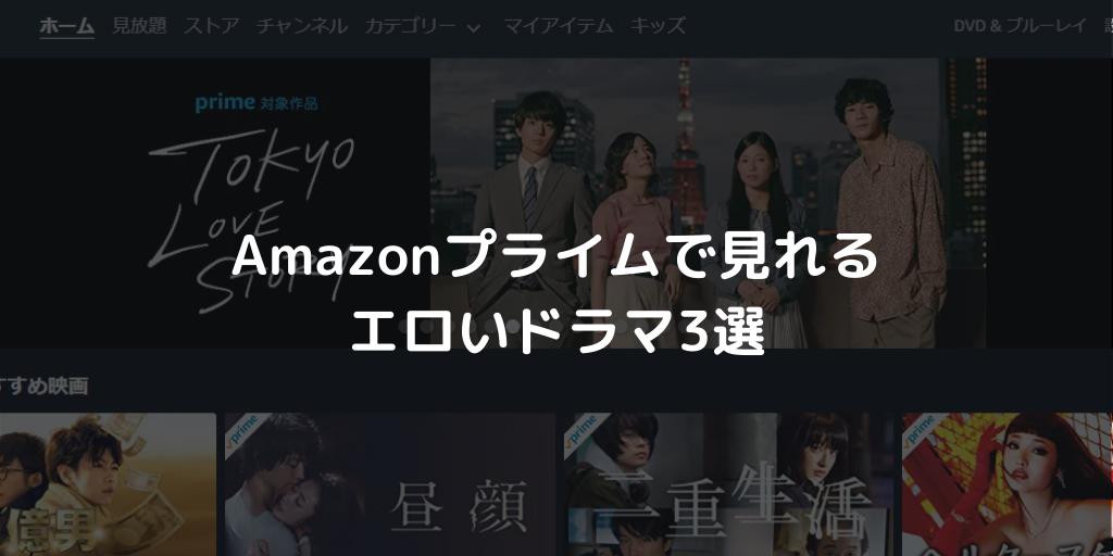Amazonプライムで見れるエロいドラマ3選