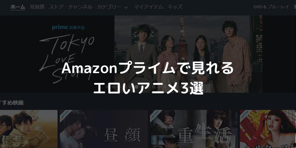 Amazonプライムで見れるエロいアニメ3選