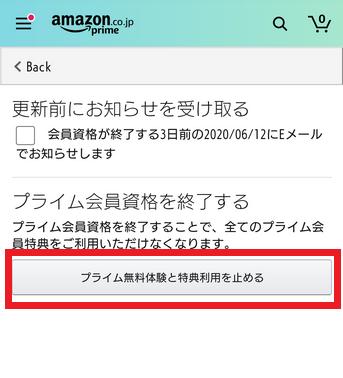 Amazonプライムビデオをandroidで解約する場合
