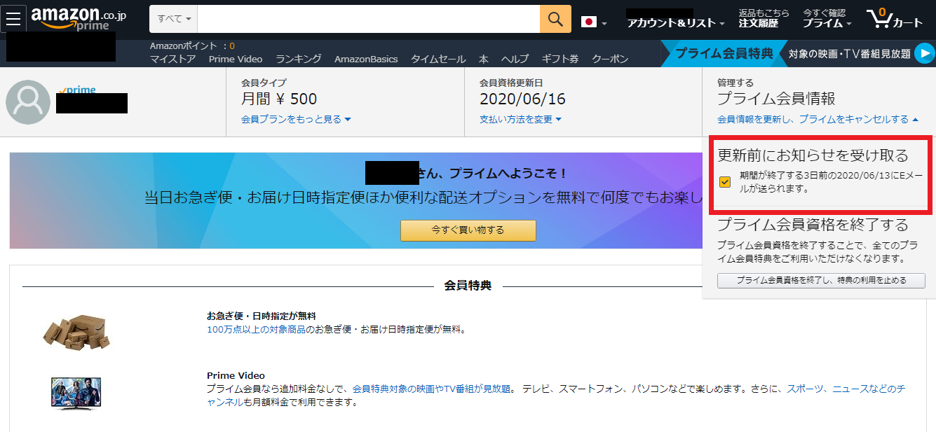 Amazonプライムビデオの解約・退会方法を紹介