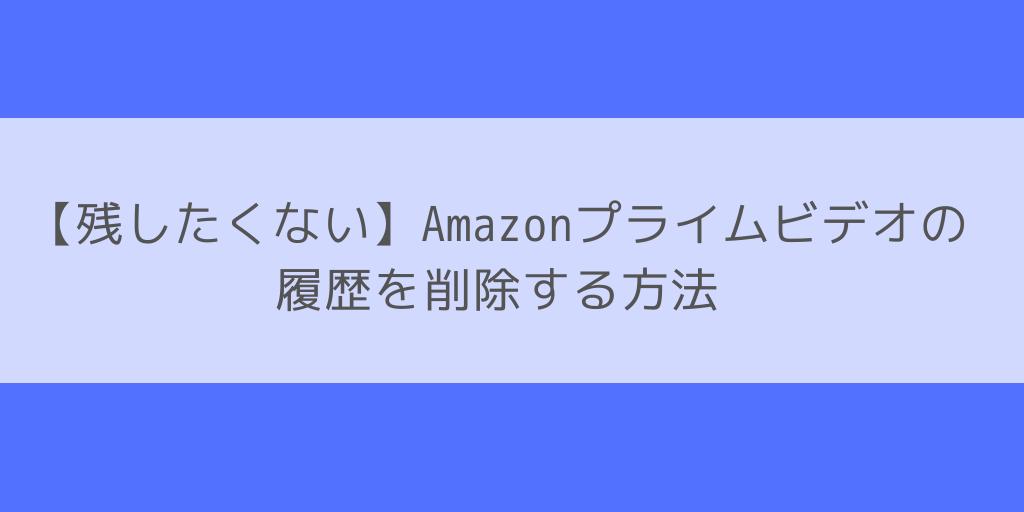 【残したくない】Amazonプライムビデオの履歴を削除する方法