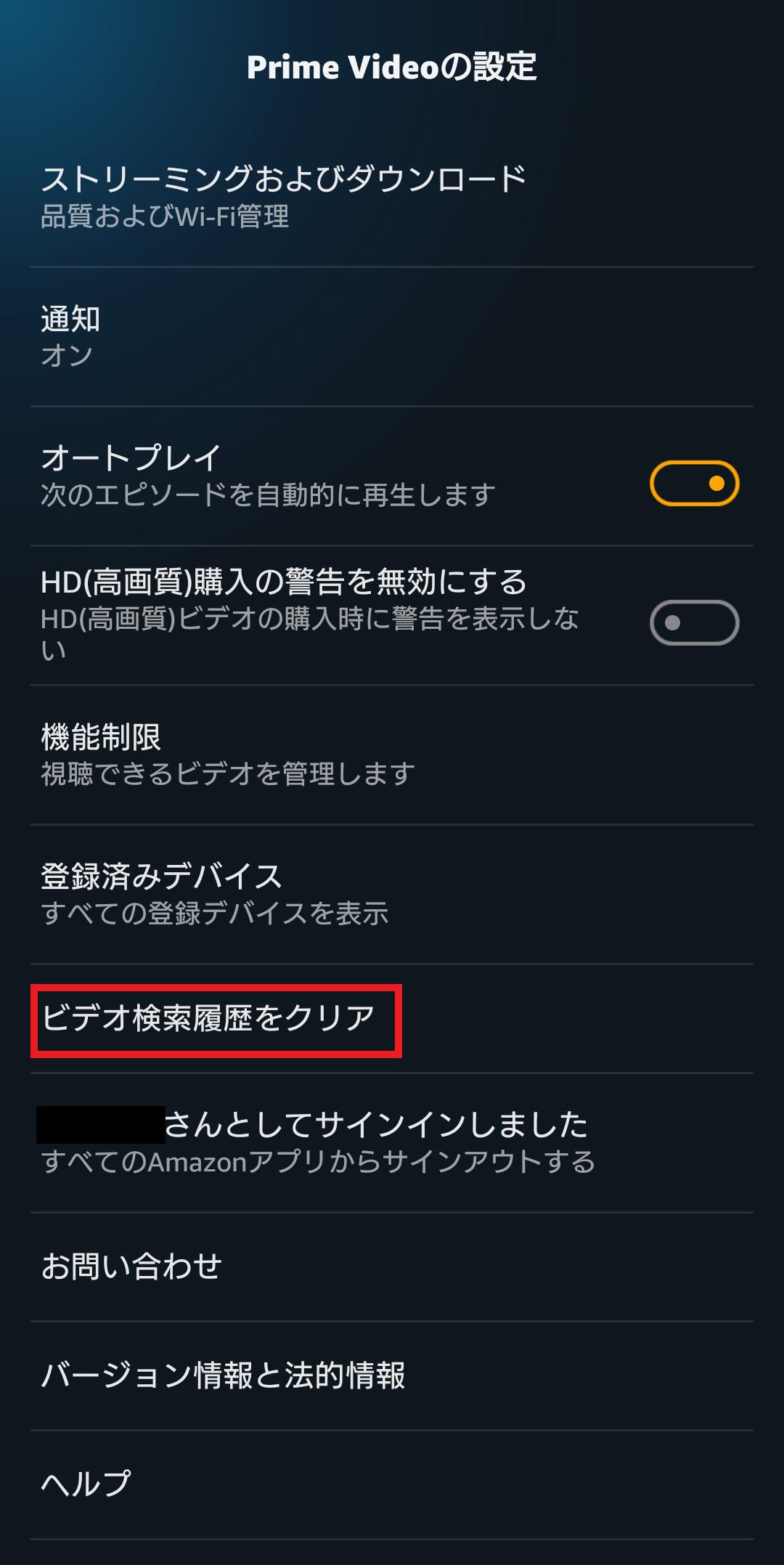 Amazonプライムビデオの検索履歴を削除する方法