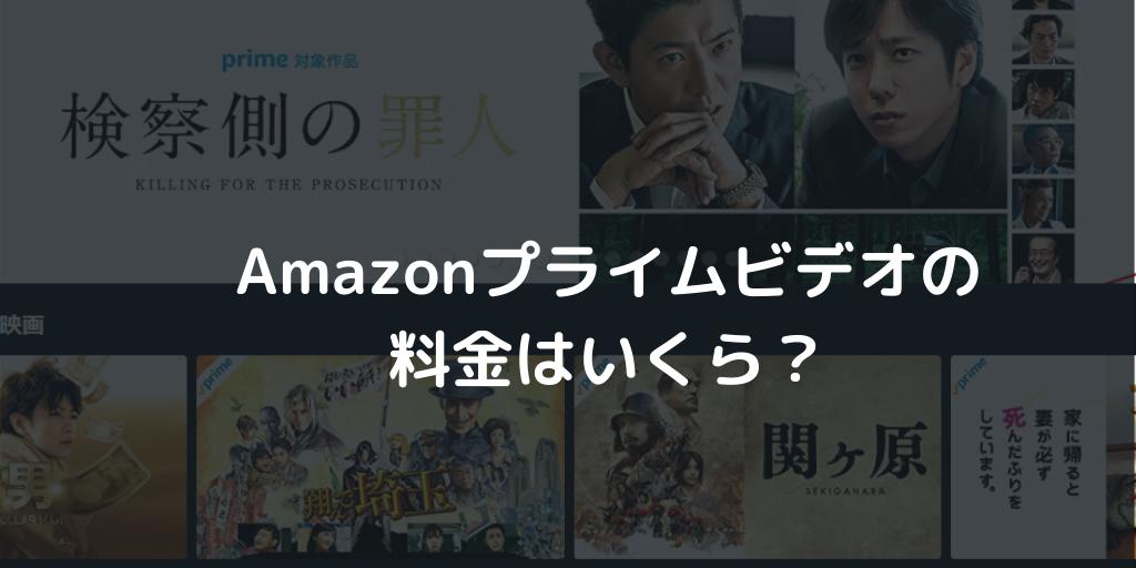 Amazonプライムビデオの料金はいくら?