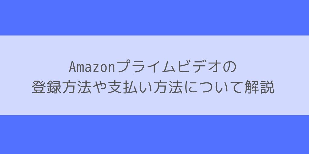Amazonプライムビデオの登録方法や支払い方法について解説