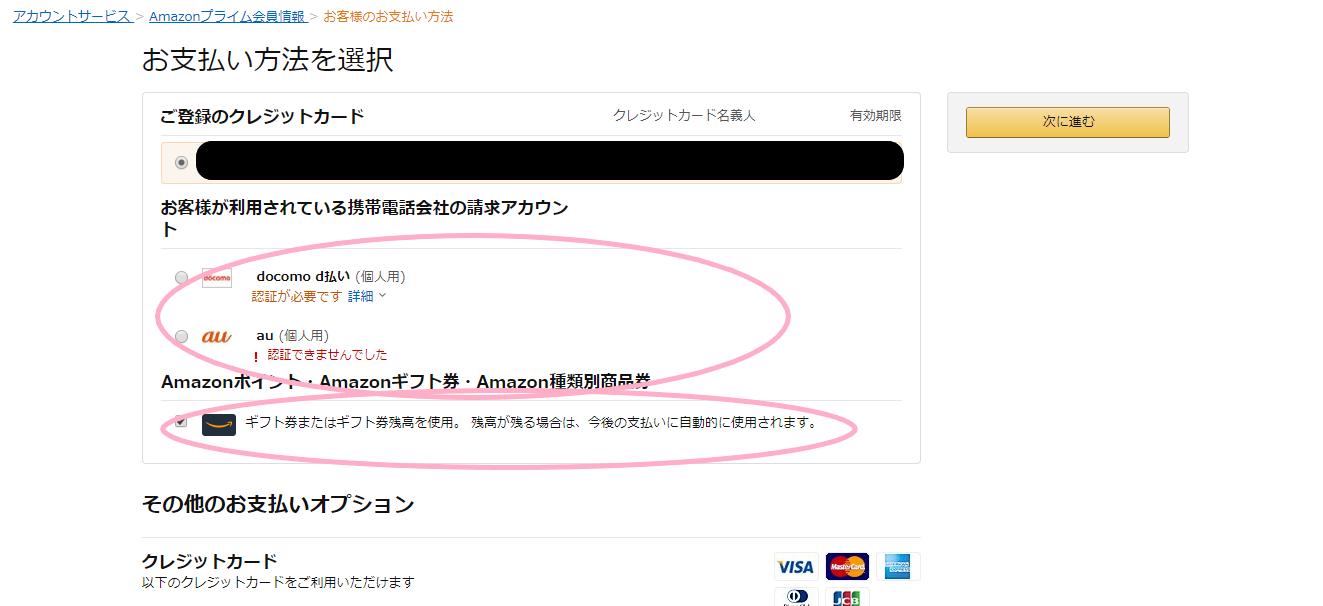 Amazonプライムビデオを更新する際、支払い方法は変更できる?