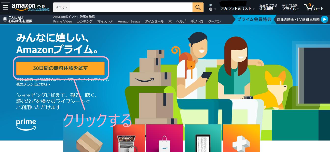 Amazonプライムビデオの登録方法を詳しく解説