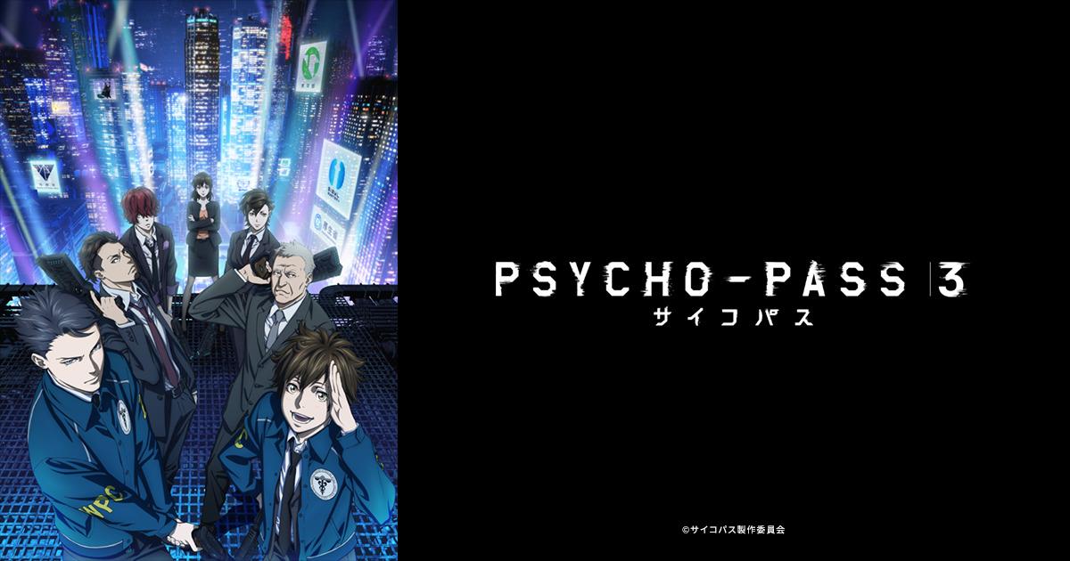 PSYCHO-PASS サイコパス 3 第3期