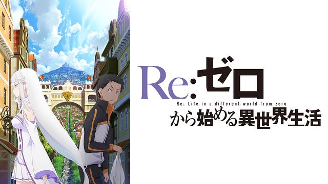 Re:ゼロから始める異世界生活(新編集版) | 無料でアニメ動画&見逃し配信の全話フル視聴まとめ