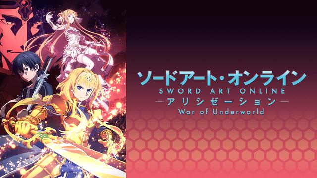 ソードアート・オンライン アリシゼーション War of Underworld(第3期 第2部)