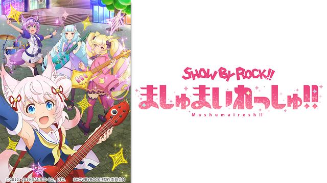SHOW BY ROCK!!ましゅまいれっしゅ!! 3期