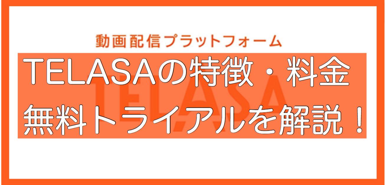 TELASA(テラサ)の特徴・料金・無料トライアルについて詳しく解説