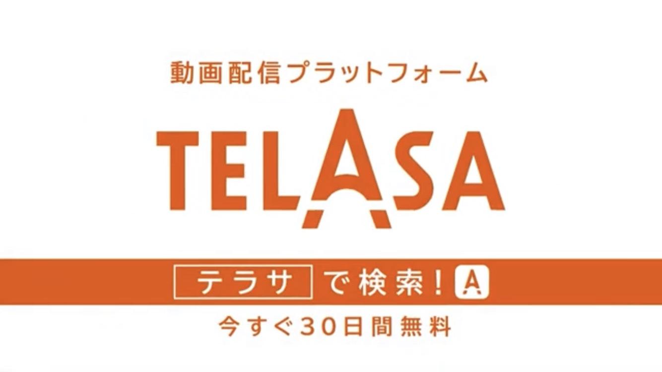 TELASAの無料トライアルについて