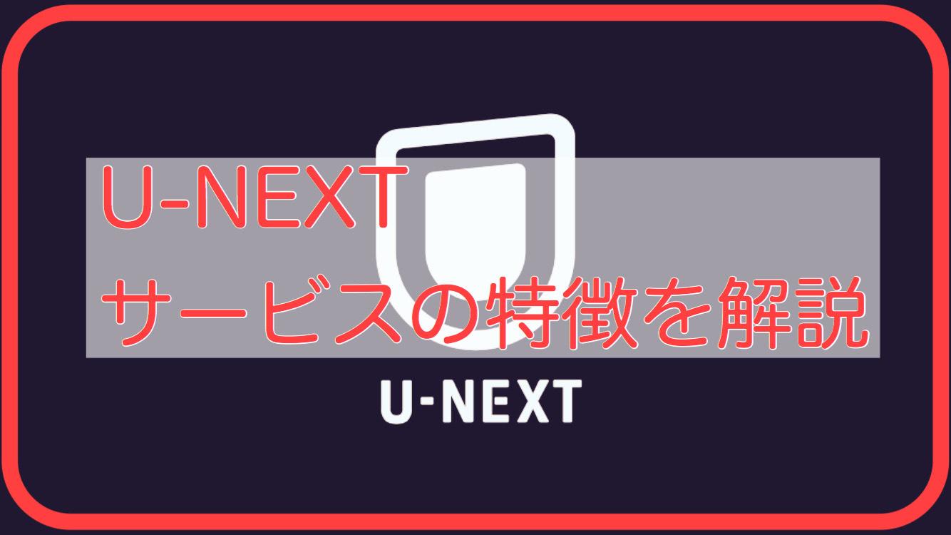 U-NEXTの特徴を解説