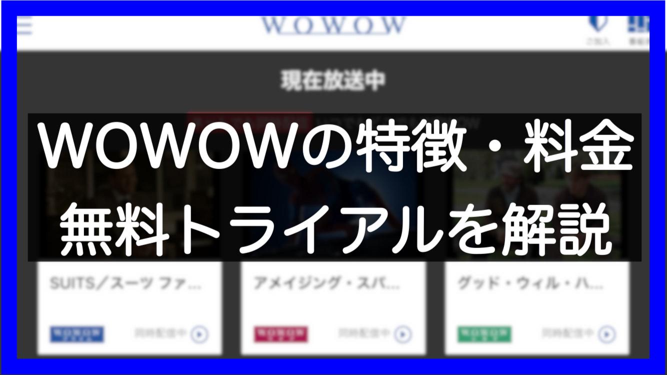 WOWOWの特徴・料金・無料トライアルについて詳しく解説