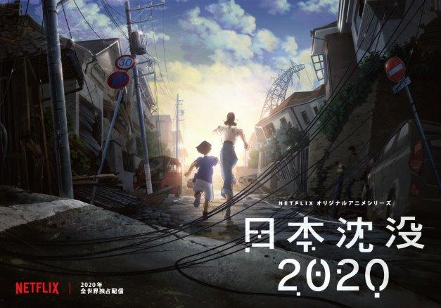 日本沈没2020 | 全話ネタバレ感想まとめ