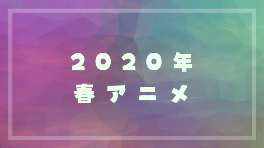 2020年の春アニメ一覧
