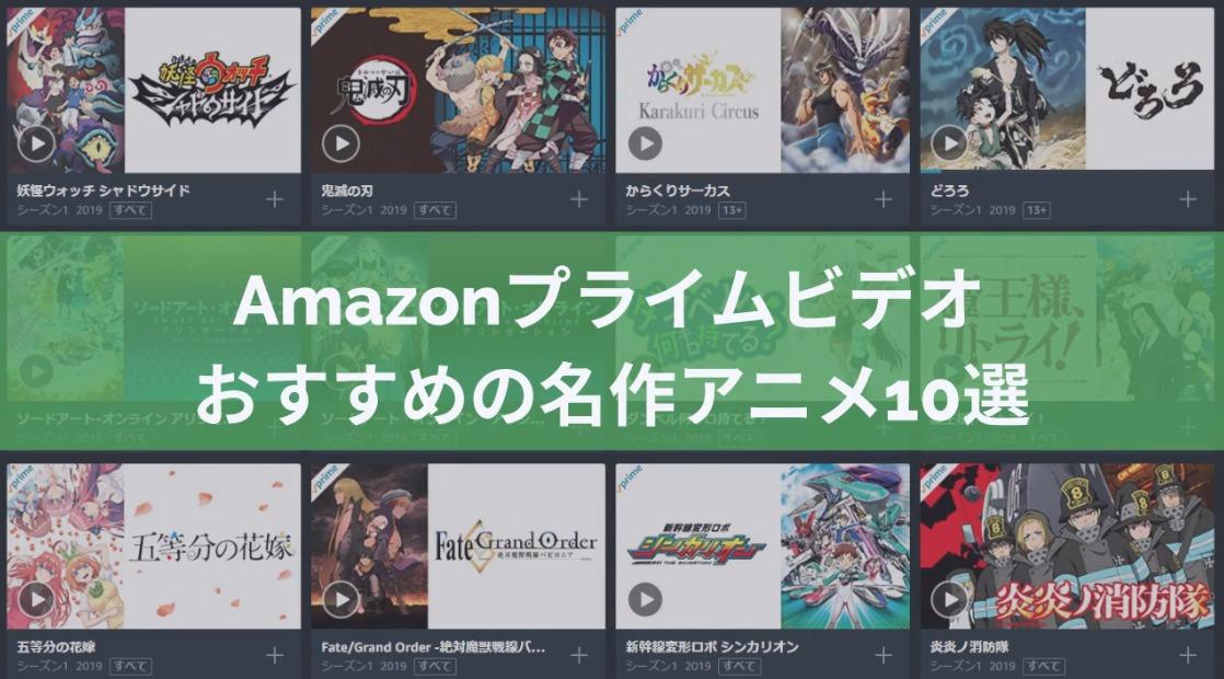 Amazonプライムビデオで見れるおすすめの名作アニメ10選