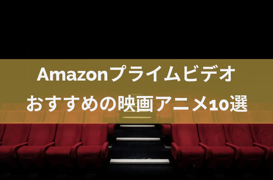 Amazonプライムビデオで見れるおすすめの映画アニメ10選