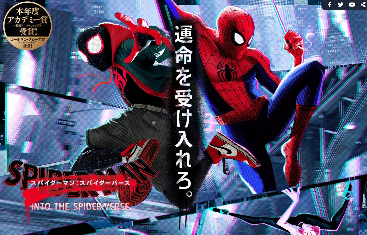 【スパイダーマン:スパイダーバース】3DCGのアニコメ