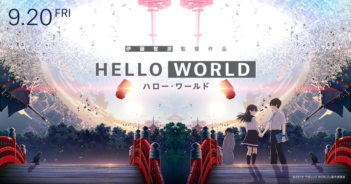 【HELLO WORLD】ラスト5秒で全ての謎が解ける