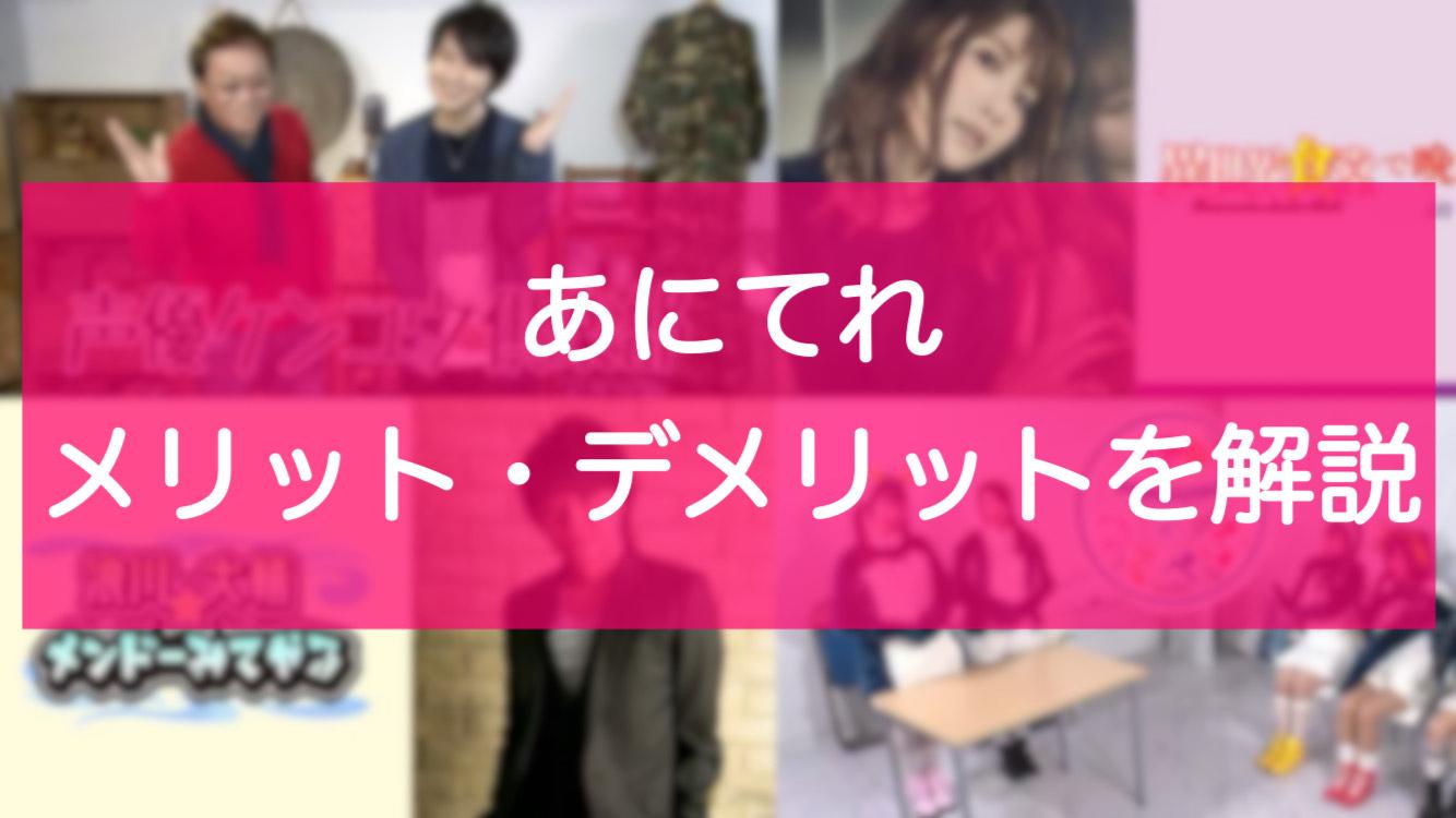 あにてれのメリット・デメリットを解説 テレ東アニメ配信サービス
