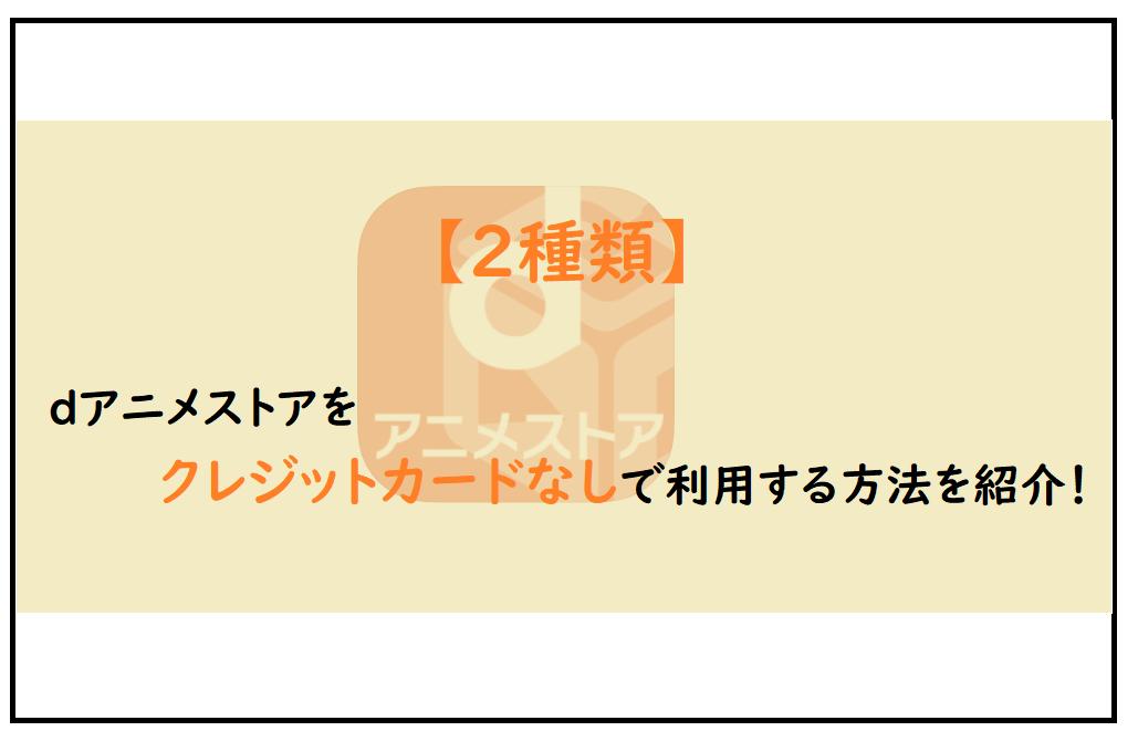 【2種類】dアニメストアをクレジットカードなしで利用する方法を紹介!