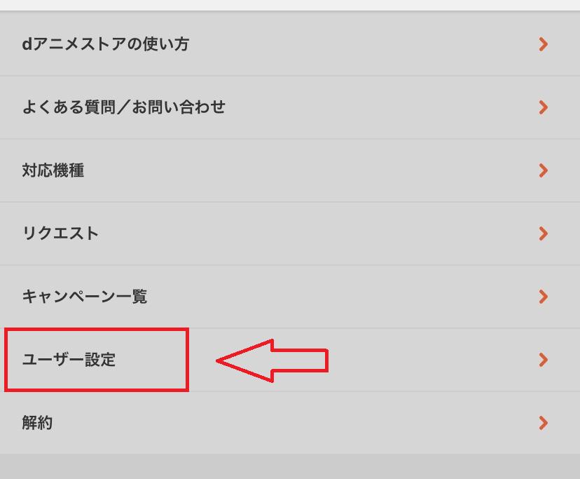 dアニメストア公式サイト