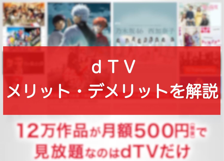 dTVのメリット・デメリット|ドコモの動画配信サービスを解説!