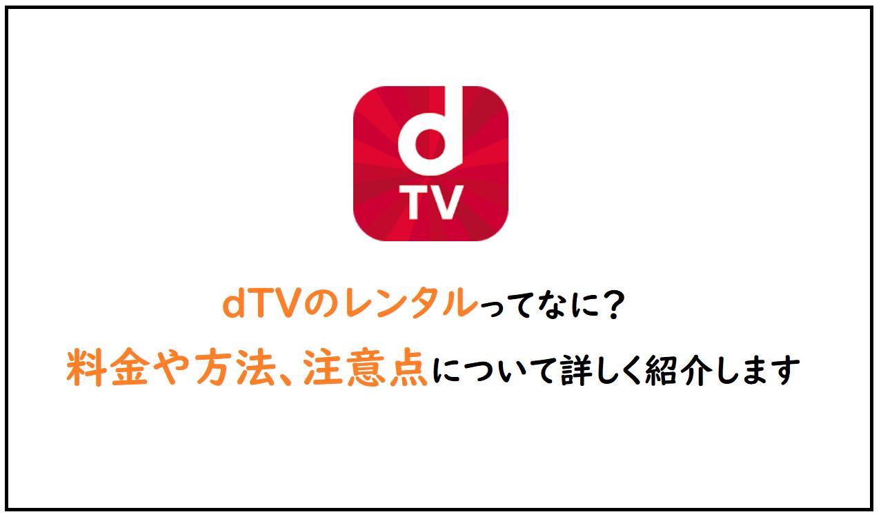 dTVのレンタルってなに?料金や方法、注意点について詳しく紹介します