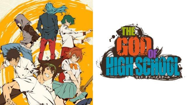 THE GOD OF HIGH SCHOOL | 無料でアニメ動画&見逃し配信の全話フル視聴まとめ
