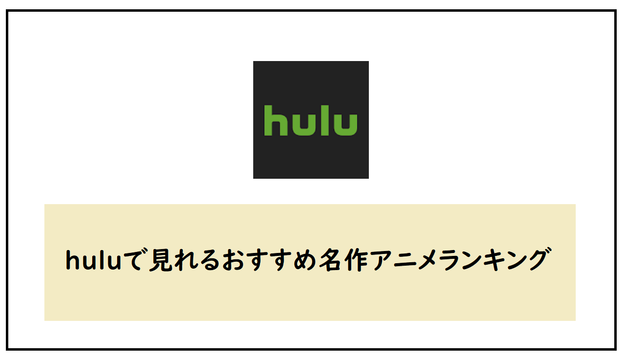 huluで見れるおすすめ名作アニメランキング